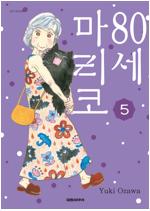 [고화질] 80세 마리코 05