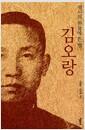[중고] 김오랑