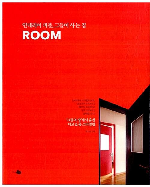 ROOM 룸 : 인테리어 피플, 그들이 사는 집