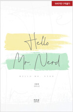 Hello? Mr. nerd!