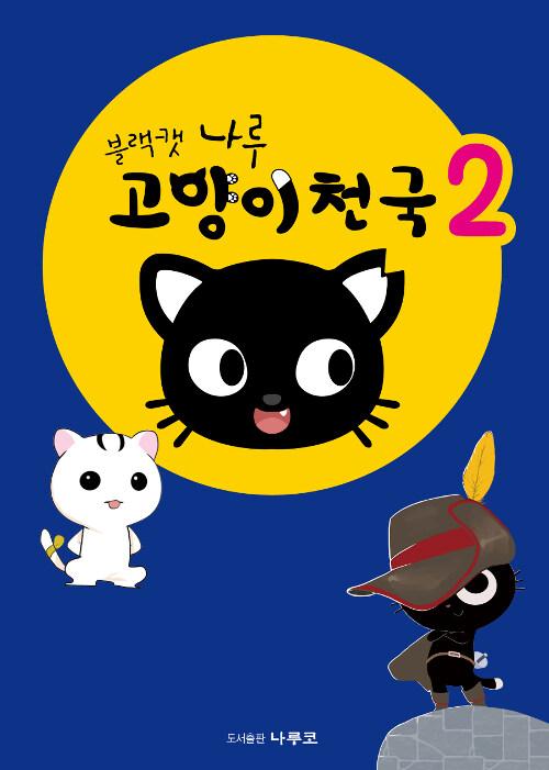 블랙캣 나루 : 고양이천국 2