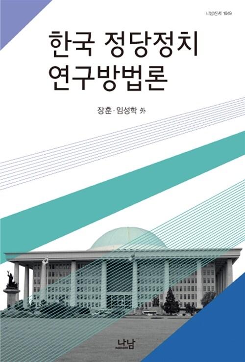 한국정당정치 연구방법론