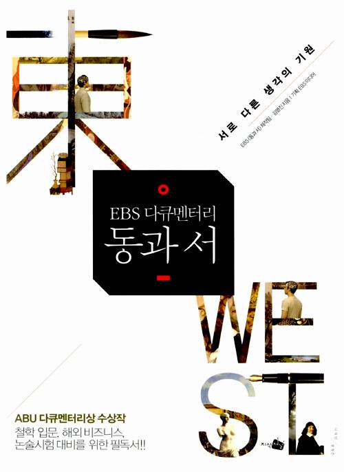 (EBS 다큐멘터리) 동과 서 : 서로 다른 생각의 기원 [개정증보판]