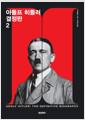[eBook] 아돌프 히틀러 결정판 2