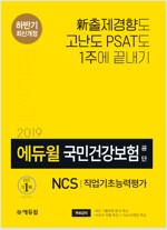 2019 하반기 에듀윌 국민건강보험공단 NCS