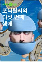 포낙콸리의 다섯 번째 생애 : 이재호 SF 소설 07