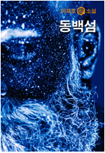 동백섬 : 이재호 SF 소설 02