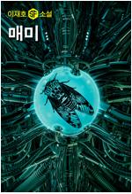 매미 : 이재호 SF 소설 03