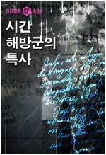 시간 해방군의 특사 : 이재호 SF 소설 04