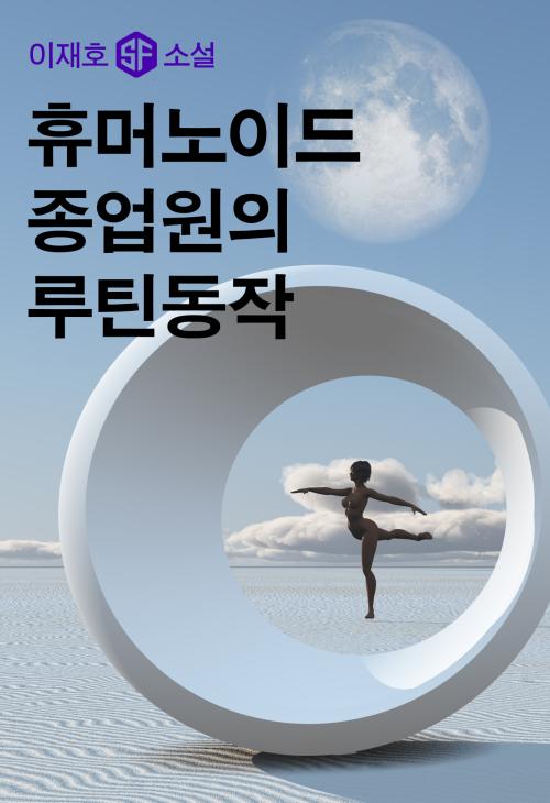 휴머노이드 종업원의 루틴 동작 : 이재호 SF 소설 08