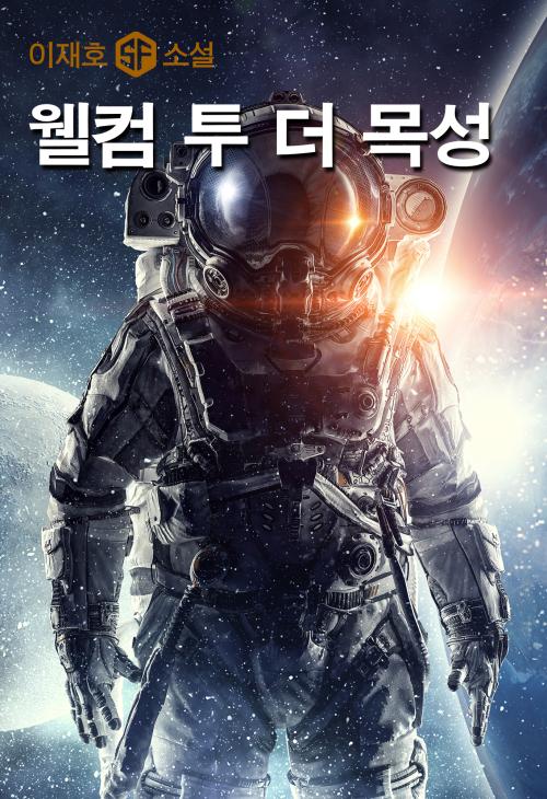 웰컴 투 더 목성 : 이재호 SF 소설 05