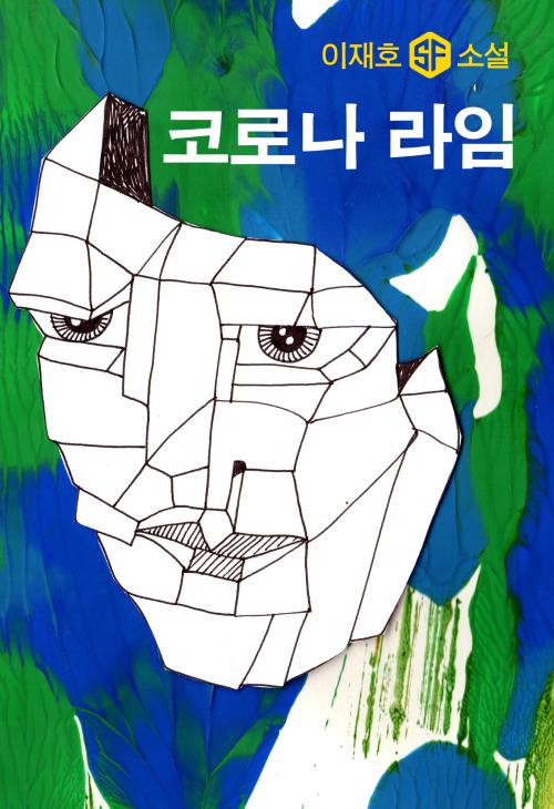 코로나 라임 : 이재호 SF 소설 06
