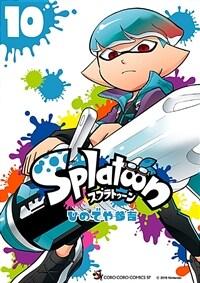 Splatoon 10 (てんとう蟲コミックス〔スペシャル〕) (コミック)