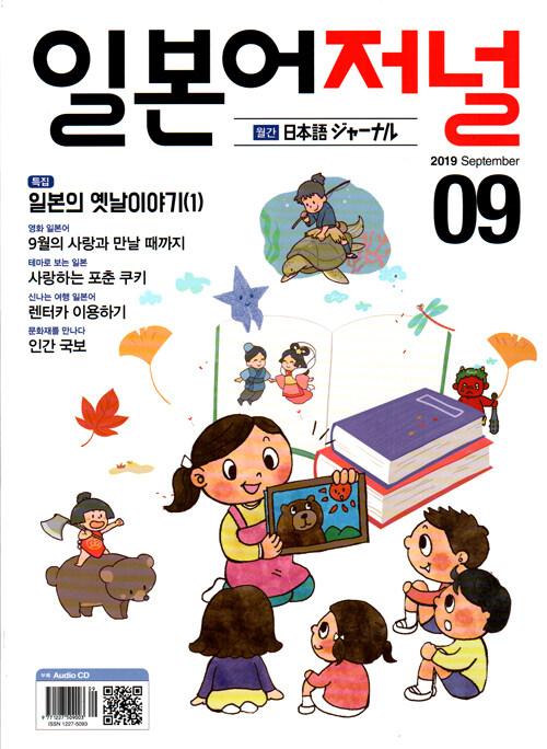 일본어 저널 2019.9 (교재 + CD 1장)