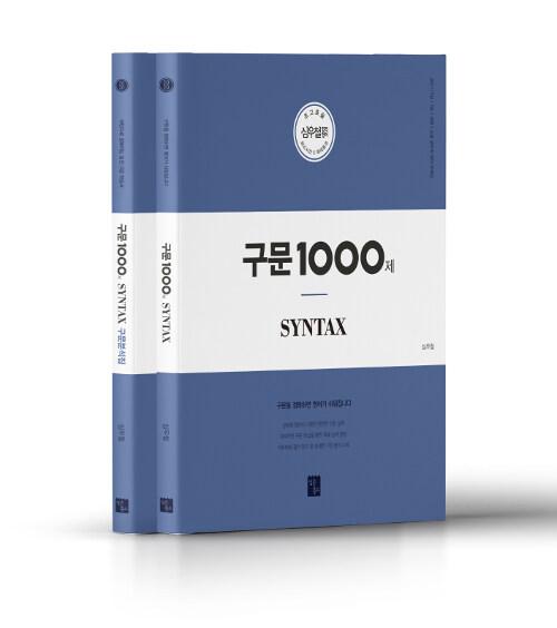 2020 심우철 구문 1000제 - 전2권