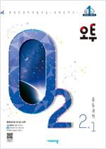 오투 중등 과학 2-1 (2020년)