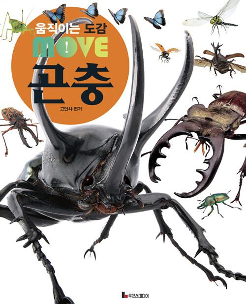 움직이는 도감 Move 곤충