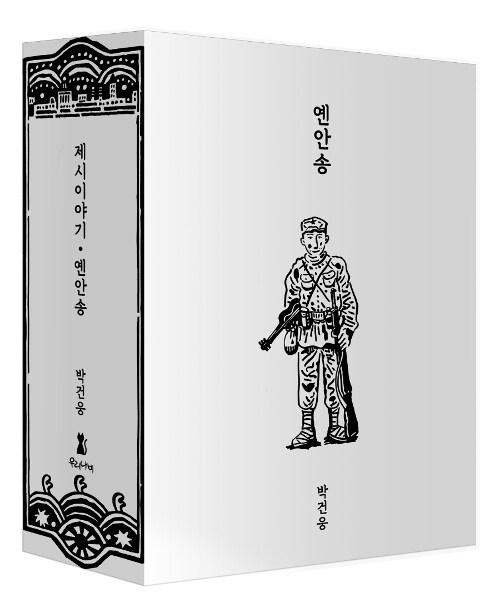 제시이야기 + 옌안송 세트 - 전2권