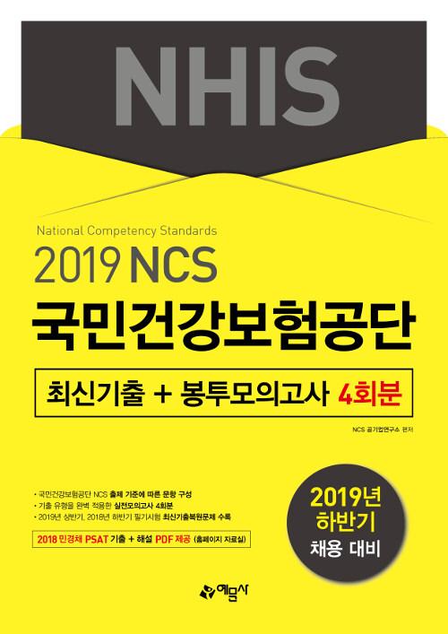 2019 하반기 NCS 국민건강보험공단(NHIS) 최신기출 + 봉투모의고사 4회분