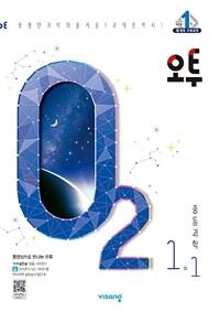오투 중등 과학 1-1 (2020년)