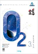 오투 중등 과학 3-1 (2020년)