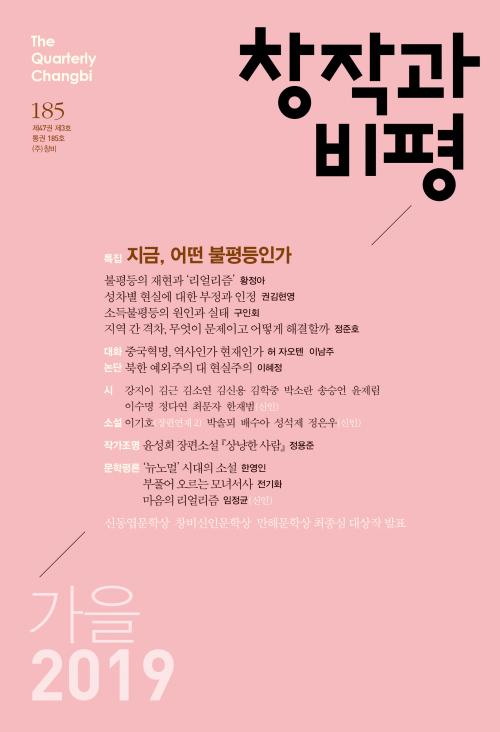 계간 창작과비평 1년 정기구독 (2019.가을 ~ 2020.여름)