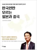 한국인만 모르는 일본과 중국