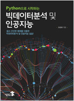 Python으로 시작하는 빅데이터분석 및 인공지능