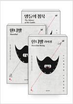 [세트] 한니발 라이징 + 한니발 + 양들의 침묵 - 전3권