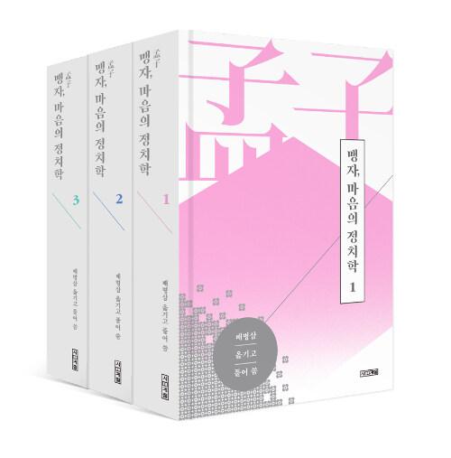 [세트] 맹자, 마음의 정치학 1~3 세트 - 전3권