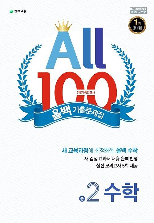 올백 All 100 기출문제집 2학기 중간고사 중2 수학 (2019년)