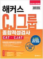 2019 하반기 해커스 CJ그룹 종합적성검사 CAT.CJAT