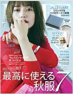 MORE (モア) 2019年 11月號增刊 付錄別色版  (雜誌, 月刊)