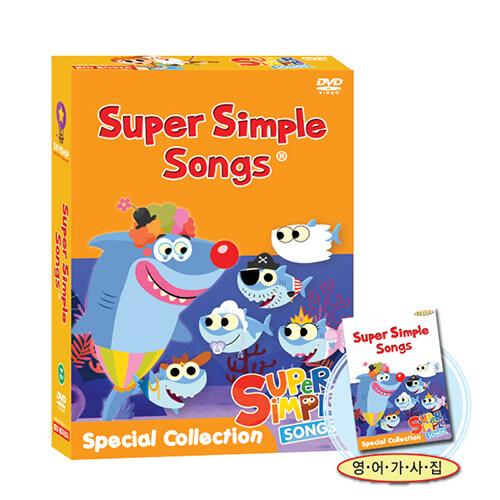 슈퍼심플송 스페셜 Collection DVD 8종세트 (8disc: 4DVD + 4오디오CD)
