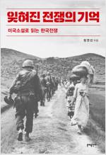 잊혀진 전쟁의 기억 : 미국소설로 읽는 한국전쟁