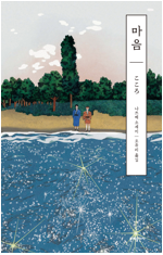 마음 : 나쓰메 소세키 선집 - 에디터스 컬렉션