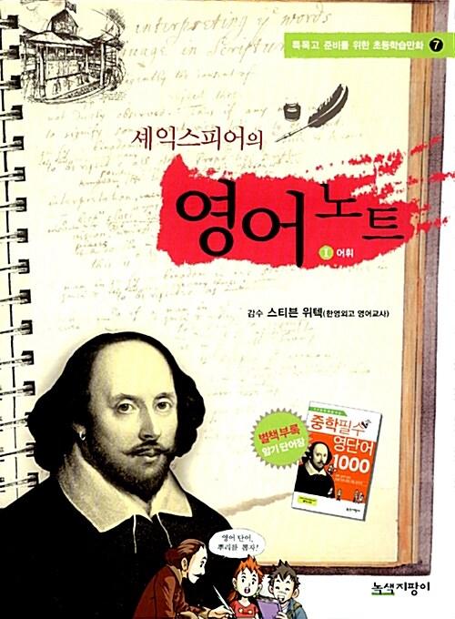 셰익스피어의 영어노트