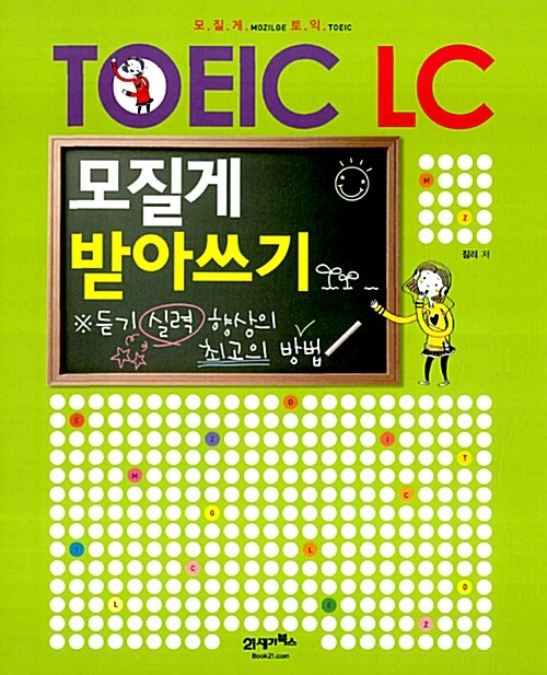TOEIC LC 모질게 받아쓰기 (받아쓰기 연습장 + MP3 CD)