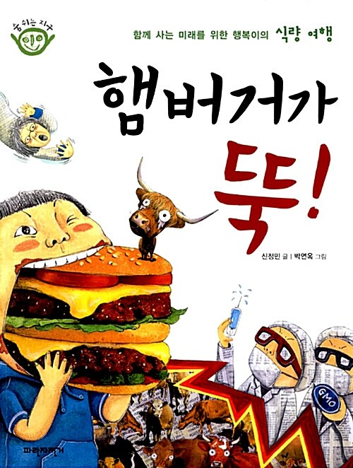 햄버거가 뚝!