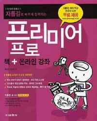 (지름길로 빠르게 정복하는) 프리미어 프로 : 책 + 온라인 강좌