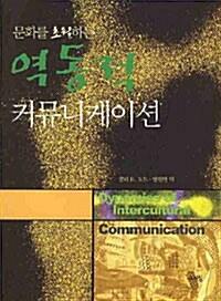 문화를 초월하는 역동적 커뮤니케이션