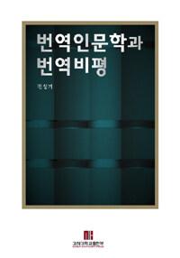 번역인문학과 번역비평