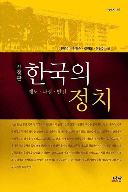 한국의 정치
