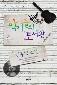 악기들의 도서관 : 김중혁 소설