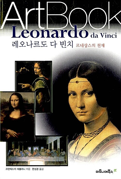 레오나르도 다 빈치 : 르네상스의 천재