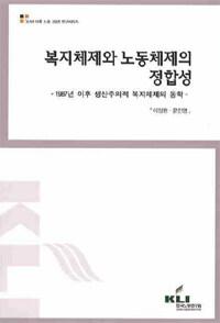 복지체제와 노동체제의 정합성 : 1987년 이후 생산주의적 복지체제의 동학