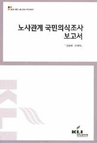 노사관계 국민의식조사 보고서