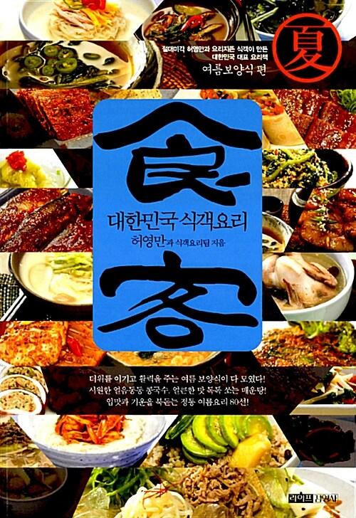 대한민국 식객요리 여름보양식 편