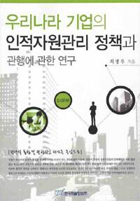 우리나라 기업의 인적자원관리 정책과 관행에 관한 연구 : 전략적 통합 및 권한위임 평가를 중심으로