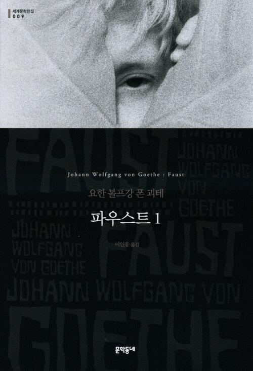 파우스트 1 - 세계문학전집 009